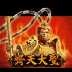 เกมสล็อต Monkey King