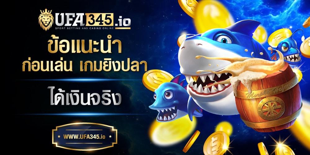 ข้อแนะนำก่อนเล่น เกมยิงปลา ได้เงินจริง
